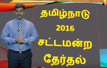 Tamil Nadu Election 2016 Oru Parvai