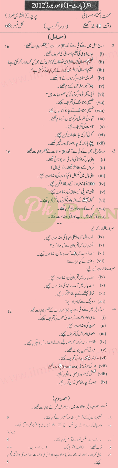 Intermediate Part 1 Past Papers Lahore Board Health Education 2012