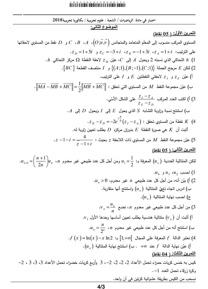 فروض واختبارات الثلاثي الثالث مادة الرياضيات السنة الثالثة ثانوي الشعبة علوم تجريبية 3