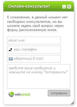 Онлайн-консультант WebConsult окно