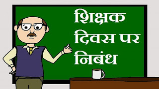 Shikshak Diwas Essay in Hindi