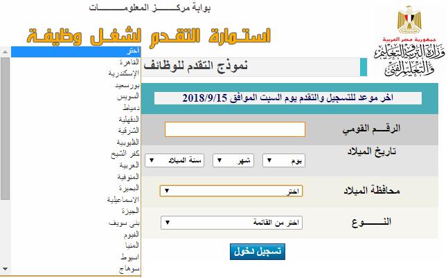 اعلان وظائف وزارة التربية والتعليم %D9%88%D8%B8%D8%A7%D
