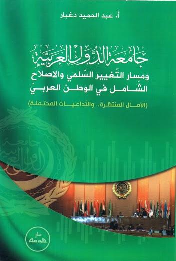 كتاب جامعة الدول العربية ومسار التغيير السلمي والإصلاح الشامل في الوطني العربي ( الآمال المنتظرة و التداعيات المحتملة )