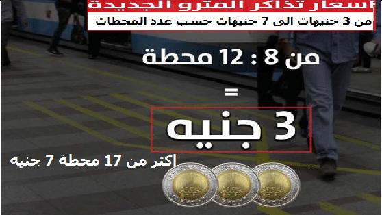 """بدءاً من غداً رفع اسعار تذاكر المترو لتبدأ من """" 3 - 5 - 7 """" جنيهات وفقا لعدد المحطات تعرف على الزيادة هناااا"""