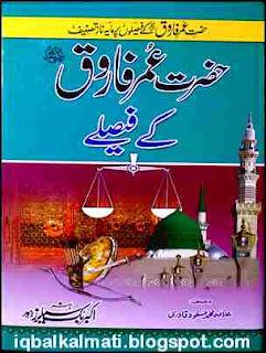 Khalifa of Islam Hazrat Umar
