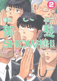 [水野トビオ] まいど御愁SHOW様!! 第01-02巻