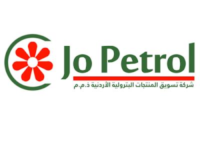 وظائف شاغرة لدى محطة جوبترول براتب ٣٣٠ دينار