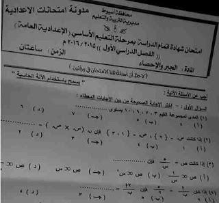 تحميل ورقة امتحان الجبر محافظة اسيوط الصف الثالث الاعدادى الترم الاول