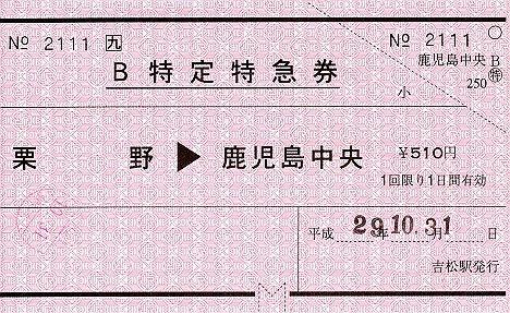 【はやとの風廃止の影響は?】JR九州 肥薩線栗野駅の発駅常備自由席特急券・特定特急券2種類