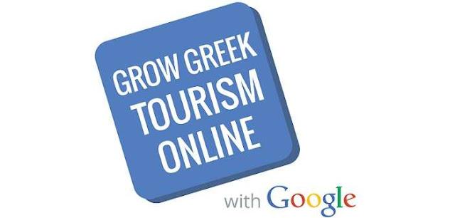 Η Google «ταξιδεύει» στην Ηγουμενίτσα