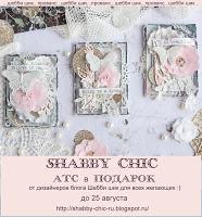http://shabby-chic-ru.blogspot.ru/2017/06/shabby-chic.html