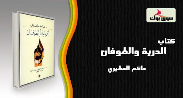 كتاب - الحرية او الطوفان - حاكم بن عبيسان المطيري