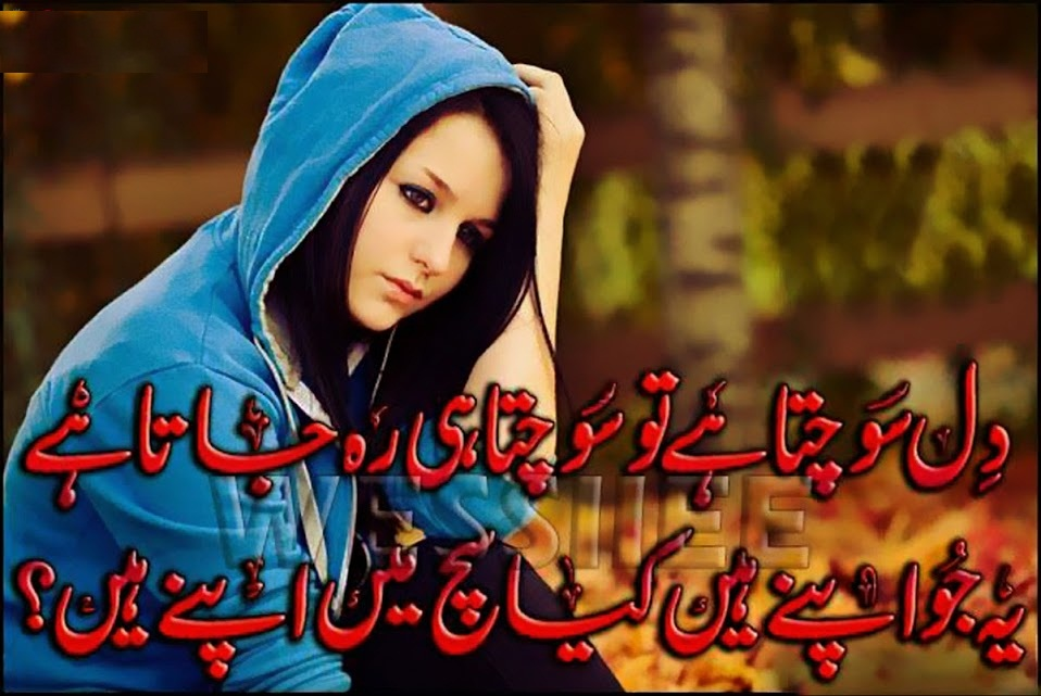 Sad Poetry Images Hd on Urdu Poetry Apk Download Android Entertainment Apps