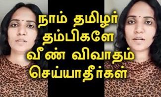 Naam Tamilar Katchi Thambi