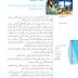 تحضير نص الضوء العجيب في اللغة العربية للسنة الثانية متوسط الجيل الثاني