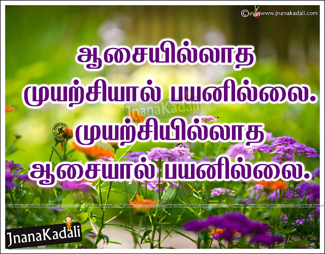 Nice Wallpapers With Quotes About Life In Hindi Latest Tamil Inspiring Super Kavithai With Nice Wallpapers