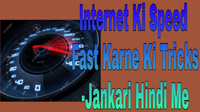 Internet-Ki-Speed-Fast-Karne-Ki-Tricks-Jankari-Hindi-Me