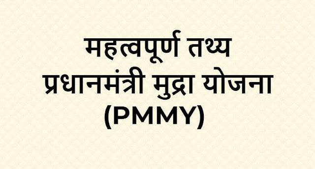 प्रधानमंत्री मुद्रा योजना - Pradhanmantri Mudra Yojana