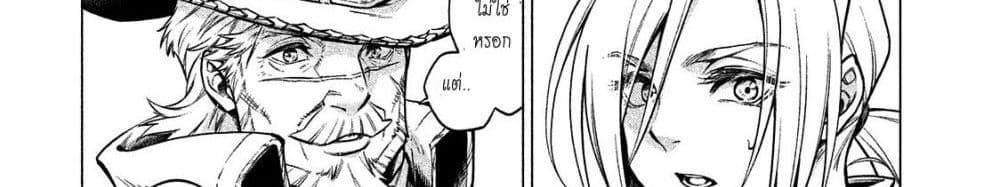 อ่านการ์ตูน Henkyou no Roukishi - Bard Loen ตอนที่ 5 หน้าที่ 37