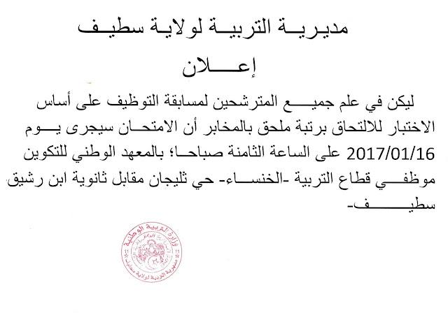 امتحان ملحق بالمخبر بمديرة التربية  لولاية سطيف يوم 16 جانفي 2017