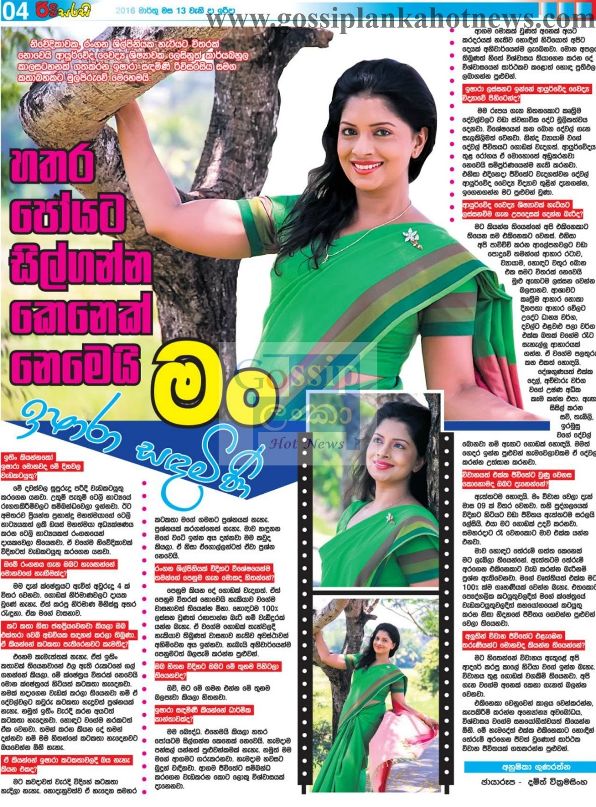 Ishara Sandamini Abeywickrama participated in Derana Miss Sri Lanka beauty contest in 2008 and she was able to selected for the last 5 finallists.