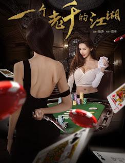 Film Yi Ge Lao Qian De Jiang Hu (2016) Full Movie