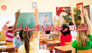 أفضل 10 برامج لادارة الفصول الدراسية