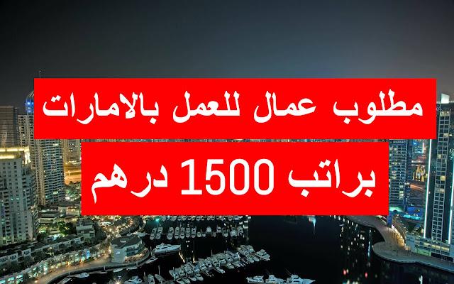 مطلوب عمال بالامارات براتب 1500 درهم