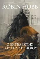 http://www.culture21century.gr/2017/09/o-fitz-kai-o-gelwtopoios-vivlio-1-o-ektelesths-toy-gelvtopoioy-ths-robin-hobb-book-review.html