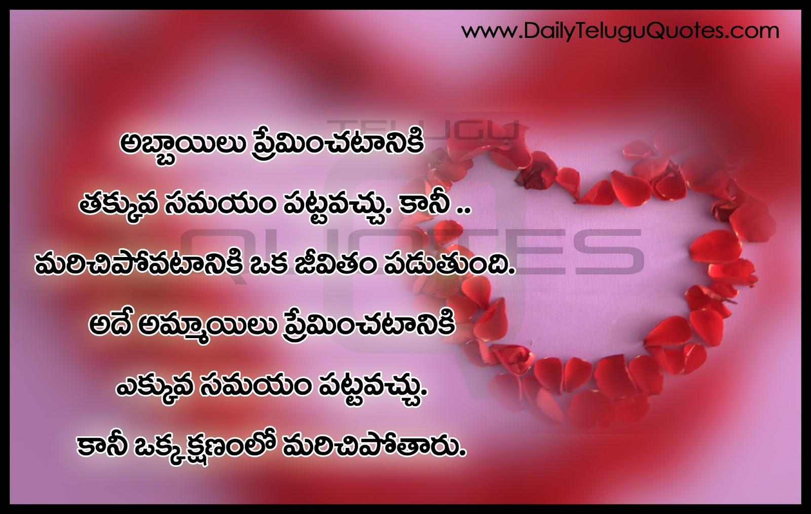 Telugu Love Quotes and Sayings | DAILYTELUGUQUOTES.COM ...
