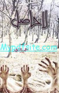 La Hasil By Umaira Ahmad
