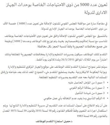 5000 وظيفة حكومية لذوي الاحتياجات الخاصة بوحدات الجهاز الاداري للدولة 22/4/2016