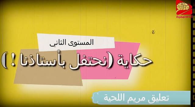 حكاية نحتفل بأستاذنا في رحاب اللغة العربية المستوى الثاني مريم اللحية