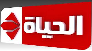 شاهد قناة الحياة 1 الاولي اون لاين بدون تقطيع