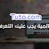 Tuto.com | منصة عالمية يجب عليك التعرف عليها