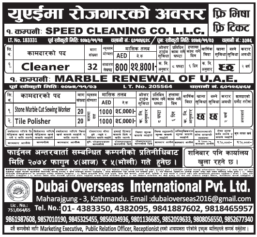 Free Visa Free Ticket Jobs in UAE for Nepali, Salary Rs 28,000