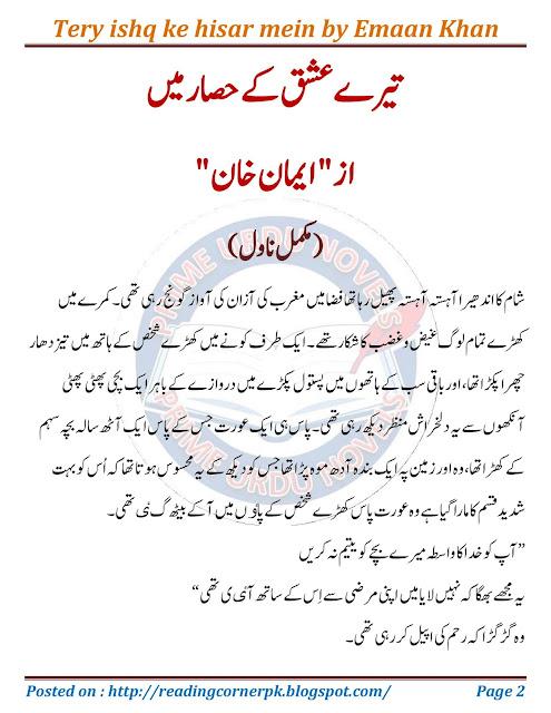 Tery Ishq Ke Hisar Mein By Emaan Khan Revenge Based Urdu
