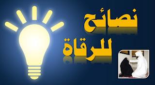 http://www.khalifa-raqi.com/search/label/%D9%86%D8%B5%D8%A7%D8%A6%D8%AD%20%D9%84%D9%84%D8%B1%D9%82%D8%A7%D8%A9