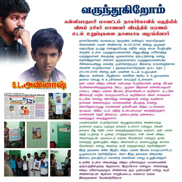 Vijay Fan Donated Body Parts After Death
