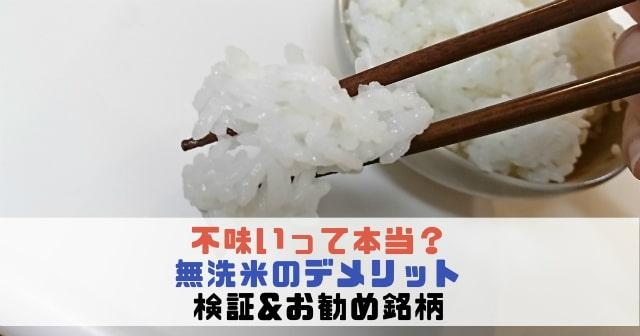 無洗米のデメリットは美味しくないことなんて言わせない!「まばゆきひめ」を食べてみたよ