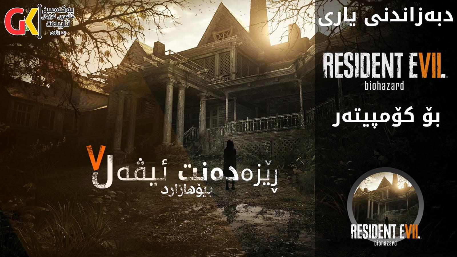 داگرتنی یاری Resident Evil 7 بۆ كۆمپیوتهر
