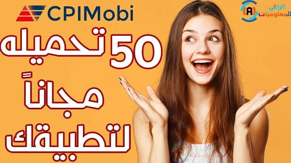 احصل على 50 تحميله مجاناً لتطبيقك من موقع CPIMobi