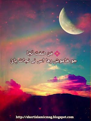 hadith (4)