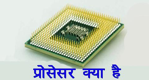 What is Computer Processor ? कंप्यूटर प्रोसेसर क्या है ?