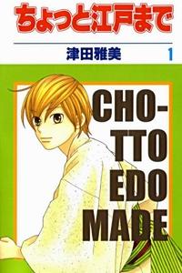 Chotto Edo Made