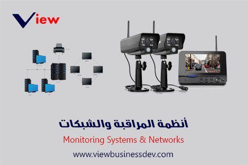 أنظمة المراقبة والشبكات