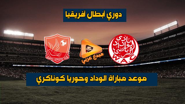 موعد مباراة الوداد وحوريا كوناكري 13-4-2019 فى دوري أبطال أفريقيا