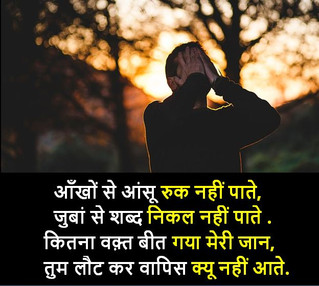 sad shayari images, sad shayari hindi image
