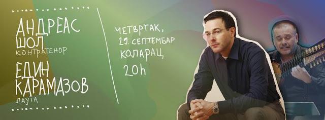 Andreas Šol i Edin Karamazov