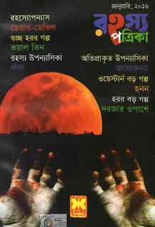 রহস্য পত্রিকা জানুয়ারি ২০১৬ Rohosso PatrikaJanuary 2016